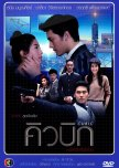 Thai Lakorn That I love
