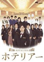 Hotelier (2007) photo
