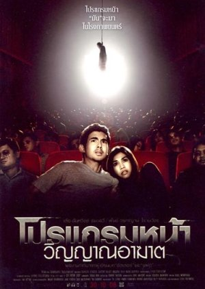 Image result for coming soon movie
