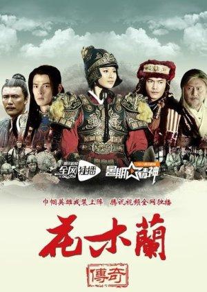Legend of Hua Mulan (2013) poster