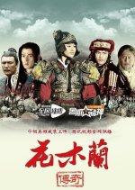 Legend of Hua Mulan (2013) photo