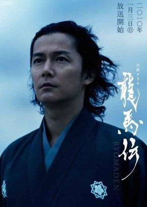 Ryoma Den (2010) poster