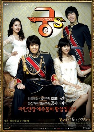 Goong S (2007) poster