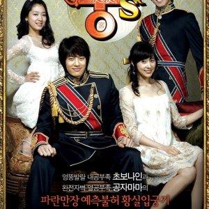 Goong S Episode 1