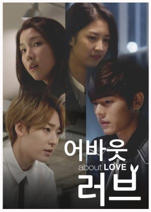 About Love (2015) poster