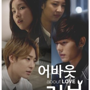 About Love (2015) photo