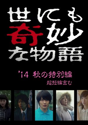 Yonimo Kimyona Monogatari: 2014 Fall Special