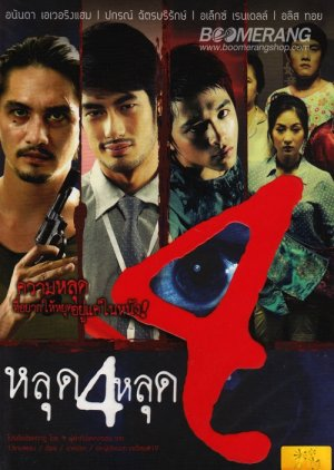4 Psyco (2011) poster
