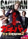 Gachiban New Generation 2