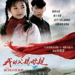 The Road Home (1999) photo