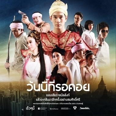 Wan Nee Tee Ror Khoi (2013) poster