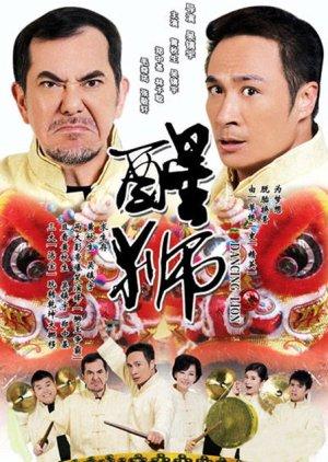 Dancing Lion (2007) poster