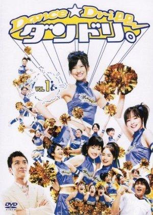 Dance Drill (2006) poster