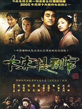 Judge of Song Dynasty (2005) poster