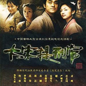 Judge of Song Dynasty (2005) photo