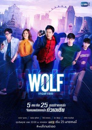 Wolf (2019) - MyDramaList