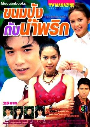 Kanompung Kub Nam Prik