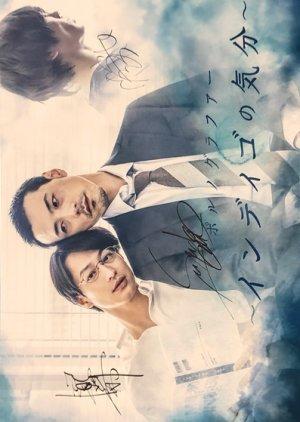 Mood Indigo (2019) poster