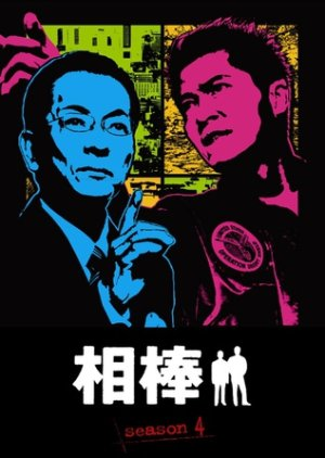 Aibou: Season 4 (2005) poster