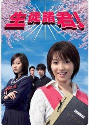 Seito Shokun! (2007) poster
