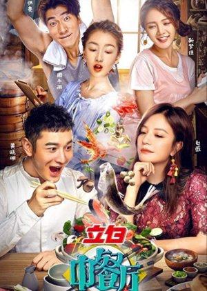 Chinese Restaurant (2017) poster