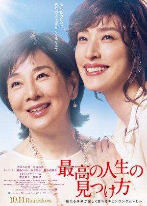 Saiko no Jinsei no Mitsuke Kata