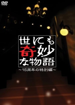 Yo nimo Kimyou na Monogatari: 2006 Spring Special (2006) poster