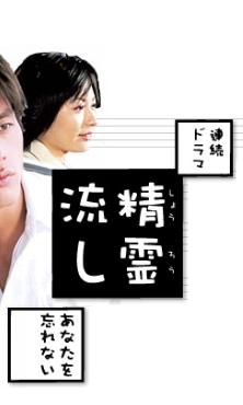 Shoro Nagashi (2002) poster