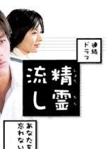 Shoro Nagashi (2002) photo