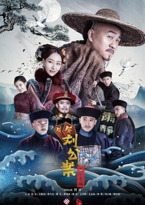 Liu Yong Pursues the Case (Liu Gong An) (2021)
