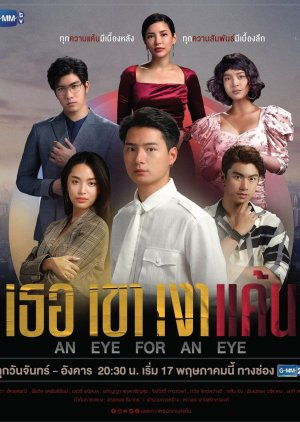 dN10W 4c - Око за око ✸ 2021 ✸ Таиланд