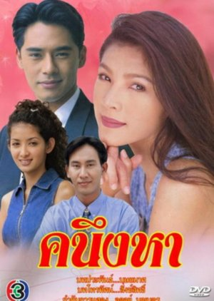 Kha Neung Ha
