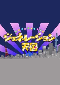 Shougeki! 3 Sedai Hikaku TV: Generation Tengoku