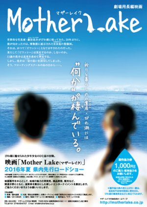 Mother Lake (2016) poster