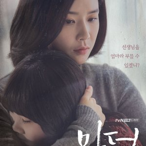 Mother (2018) photo