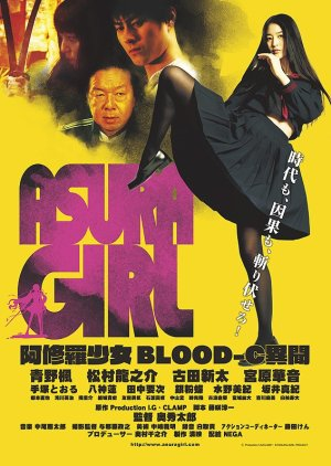 Asura Girl - BLOOD-C Ibun Chi