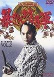 Abarenbo Shogun: Season 2