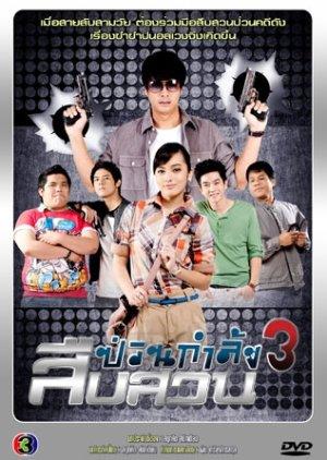 Suepsuan Puan Kamlang 3 (2011) poster