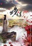 Upcoming Chinese dramas in 2021-2025