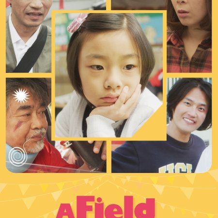 A Field Day (2018) photo