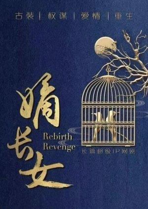 Rebirth Revenge
