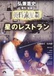 Tasogare Ryuuseigun: Hoshi no Retaurant