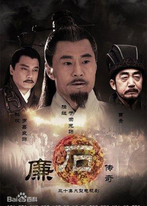 The Legend of Lian Shi