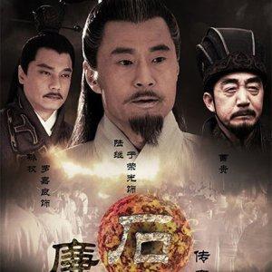 The Legend of Lian Shi (2010) photo