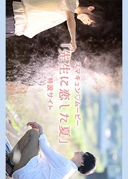 Sensei Ni Koishita Natsu (2016) poster