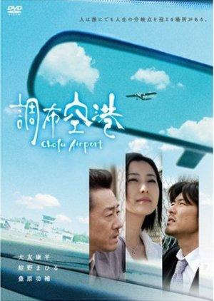 Chofu Airport (2006) poster
