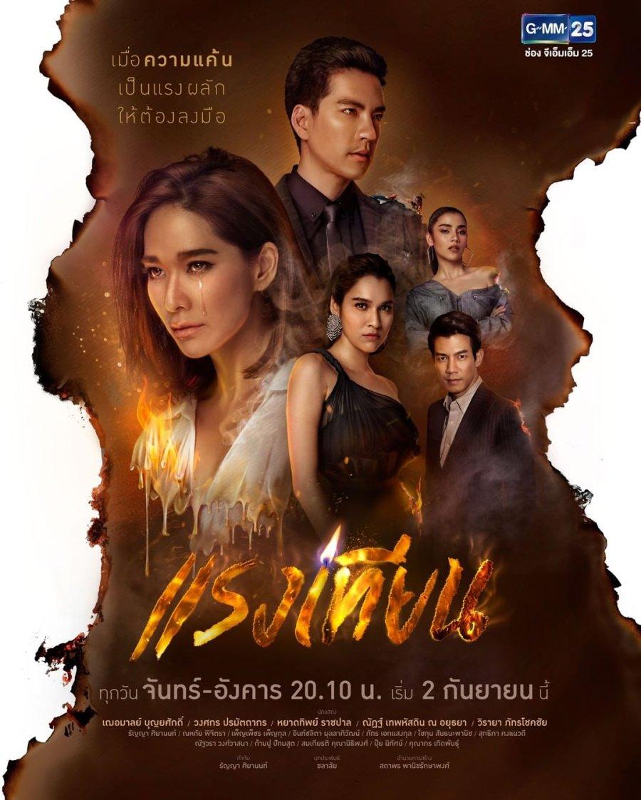 dY2qzf - Не сдавайся, Тиэн ✦ 2019 ✦ Таиланд