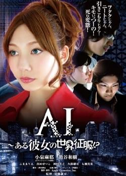 AI: Aru Kanojo No Sekai Seifuku!? (2011) poster