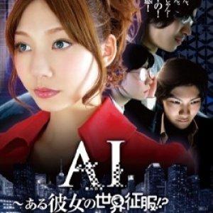 AI: Aru Kanojo No Sekai Seifuku!? (2011) photo