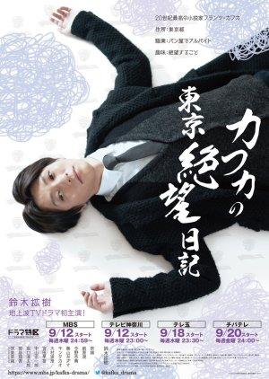 Kafka no Tokyo Zetsubo Nikki (2019) poster